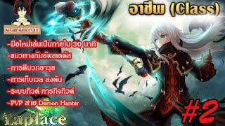 Fantasy Frontier : Play Online จะคูณไรนักหนา!!!!!!! - hmong video
