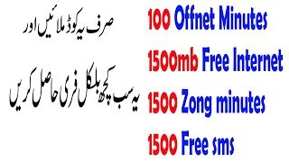 Zong Gift Bundle Offer 2018 Latest offer for 3G/4G - Most