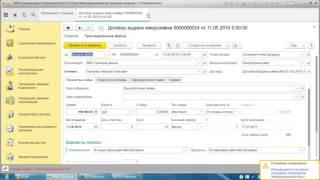 Автоматизация оперативного и бухгалтерского учета (на ЕПС)