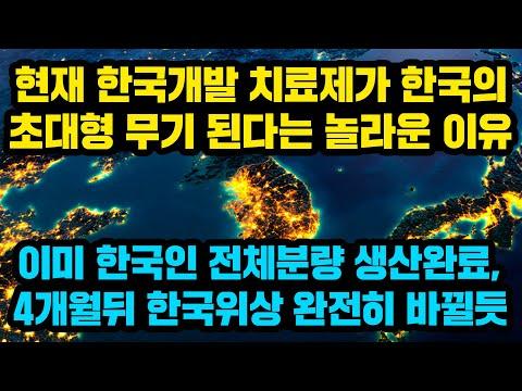 현재 한국 치료제 뉴스 나오자, 한국이 엄청난 외교무기를 가졌다고 말하는 놀라운 이유