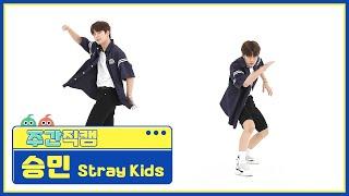 [주간아 미방] 스트레이키즈(Stray Kids) 승민 '소리꾼(THUNDEROUS)' 직캠 l EP.526