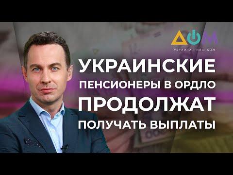 Выплата пенсий на Донбассе в период карантина   А как там дома?