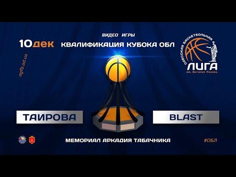 Кубок ОБЛ. Квалификация. ТАИРОВО - BLAST. 10.11.2020