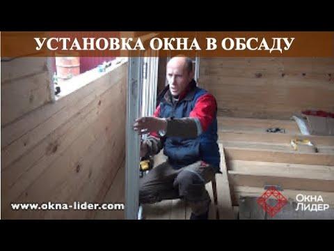 Установка пластикового окна в обсаду | окосячку в деревянном доме или срубе