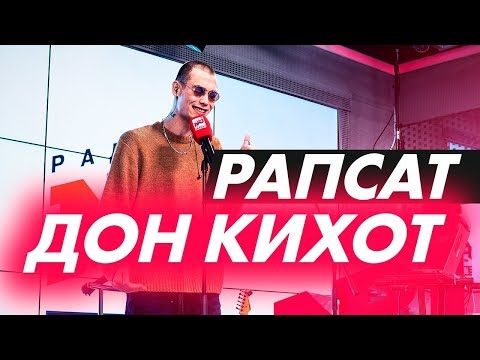 Новые ПЕСНИ: РАПСАТ - Дон Кихот на Радио ENERGY