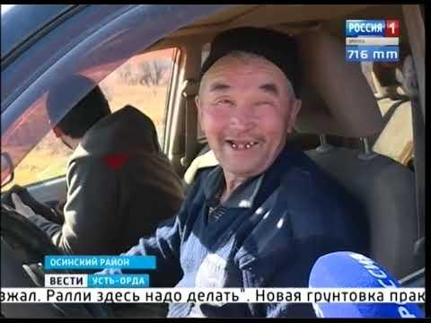 Выпуск «Вести Усть-Орда» 12.10.2018 (18:00)