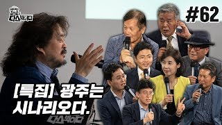 김어준의 다스뵈이다 62회 [특집] 광주는 시나리오다.