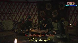 Dirilis Ertugrul Ghazi Series - मुफ्त ऑनलाइन वीडियो