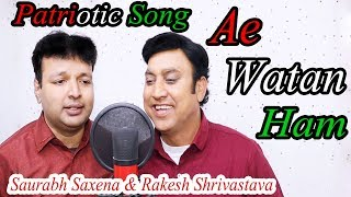 Patriotic Song Hindi; Ae Watan Ham; Desh Bhakti Song; Saurabh Saxena & Rakesh Shrivastav