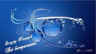 Эльдар Рязанов ❝Всё беспричинно❞