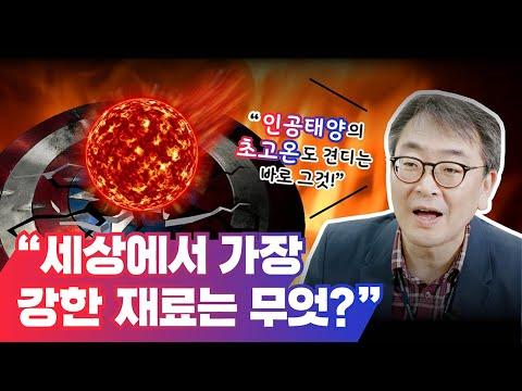 인공태양을 견딜 수 있는 세상에서 가장 강한재료는 무엇일까? 혹시 비브라늄?