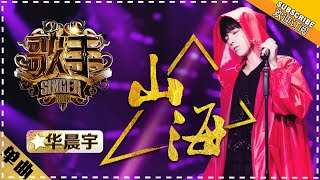 "Hua Chenyu《山海》Mountain and Sea ""Singer 2018"" Episode 9【Singer Official Channel】"