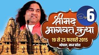 Shri Devkinandan Ji Maharaj Srimad Bhagwat Katha Bhopal MP Day 06 || 24-02-2015