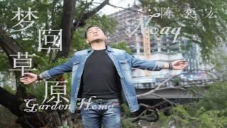 梦回草原-Meng Hui Cao Yuan-  陈奕宏 NPC Production @ 2016   official HD高畫質 )