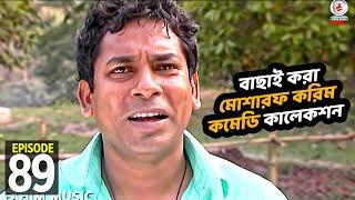 বাছাই করা মোশারফ করিম কমেডি কালেকশন  89 । Fahim Music Comedy