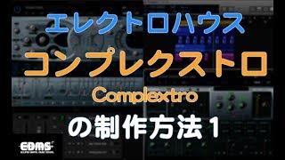 EDM作曲 エレクトロハウス(コンプレクストロ)の制作方法1