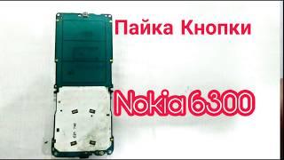 Замена Кнопки включения Легендарного телефона Nokia 6300 rm-217 v.7.30.rar