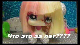 LPS: БОМБА--ПОСЫЛКА от Евочки из Москвы