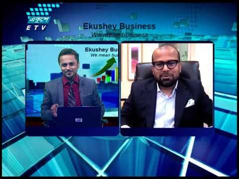 Ekushey Business || একুশে বিজনেস || 19 July 2021 || ETV News