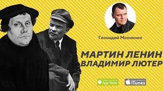 Мартин Ленин - Владимир Лютер | Геннадий Мохненко