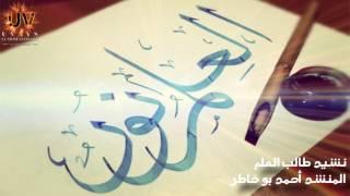 نشيد طالب العلم | أحمد بو خاطر