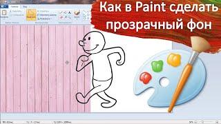 Как сделать картинку с прозрачным фоном в Paint. net