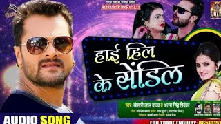 High Heel Ke Sandil Khesari Lal Yadav Bhojpuri Mp3 Song