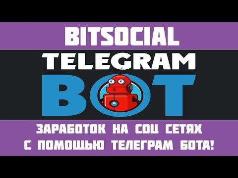 BitSocial - Телеграм бот для заработка на простых заданиях!