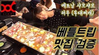 [Vlog] 방송에 나온 베트남 부대찌개 (러우) 맛집 검증
