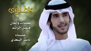 أغنية حنطاوي   للفنان ناصر السعدي