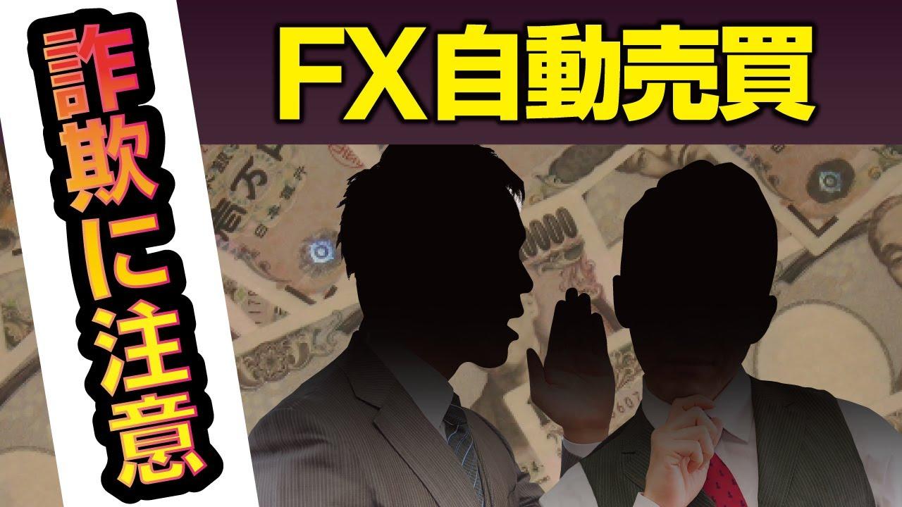 【危険】FX自動売買の詐欺に注意!こんな投資システムには気を付けろ! #FX #投資
