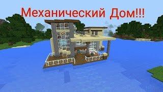 Как построить дом / МЕХАНИЧЕСКИЙ ДОМ в Майнкрафт ПЕ на ...