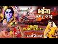 video baru - भांग रगड़ रगड़ Bhang Ragad Ragad I HARSHA VASHISTH I New Shiv Bhajan I Full Audio Song
