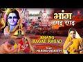 watch video - भांग रगड़ रगड़ Bhang Ragad Ragad I HARSHA VASHISTH I New Shiv Bhajan I Full Audio Song