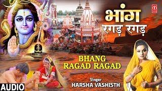gratis download video - भांग रगड़ रगड़ Bhang Ragad Ragad I HARSHA VASHISTH I New Shiv Bhajan I Full Audio Song