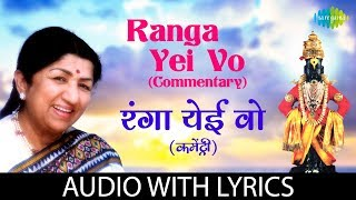 Ranga Yei Vo with lyrics | रंगा ये वो | Lata