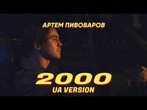 Артем Пивоваров - 2000 (UA Version)