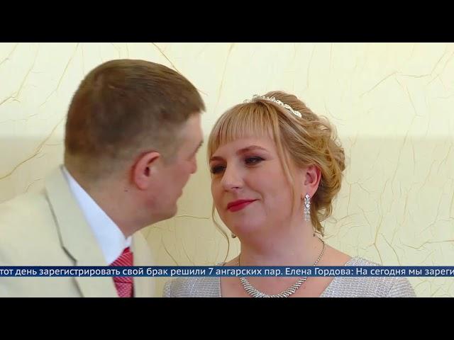 7 ангарских молодожёнов сочетались браком 12.02.2021