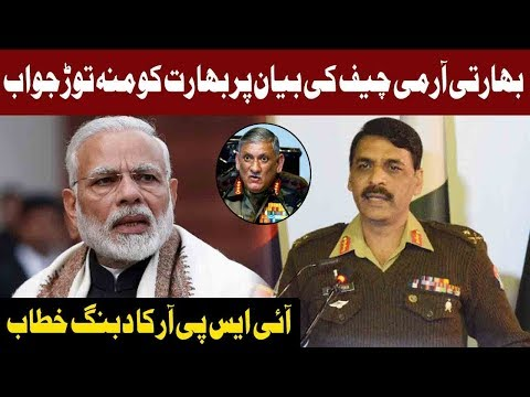 DG ISPR Gen Asif Ghafoor Angry Reply on Indian Army Chief's Statement|6 December 2018 | Express News
