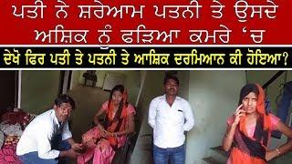 ਪਤੀ ਨੇ ਸ਼ਰੇਆਮ ਪਤਨੀ ਤੇ ਉਸਦੇ ਅਸ਼ਿਕ ਨੂੰ ਫੜਿਆ ਕਮਰੇ 'ਚ | AOne Punjabi Tv |