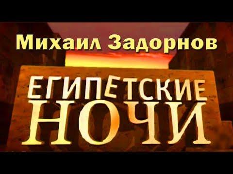 «Египетские ночи» - Михаил Задорнов, 2005