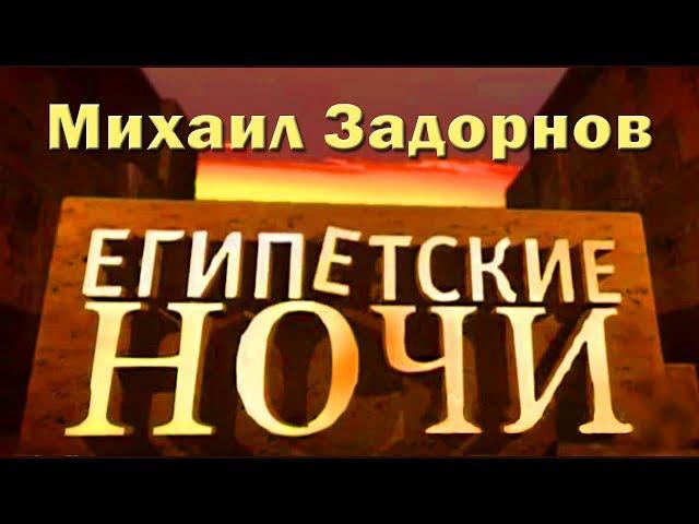 Михаил Задорнов. Концерт «Египетские ночи»