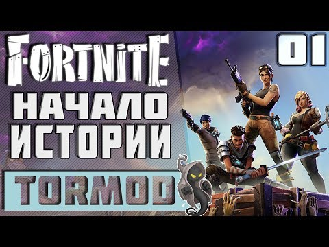 Fortnite #01 Начало Прохождение на русском ПК 1080р