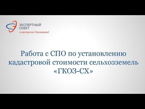 """Работа с СПО по установлению кадастровой стоимости сельхозземель """"ГКОЗ-СХ"""""""