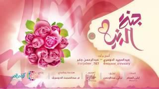 جنة الدنيا يا أمي    عبد المجيد الدوسري - عبدالرحمن الجابر بدون موسيقى مع الكلمات