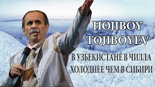 Hojiboy Tojiboyev -  В Узбекистане в чилла холоднее чем в Сибирии | Хожибой Тожибойев