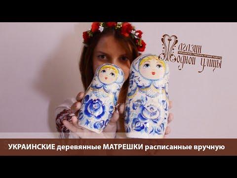 Украинская матрешка из дерева от интернет магазина Одной улицы