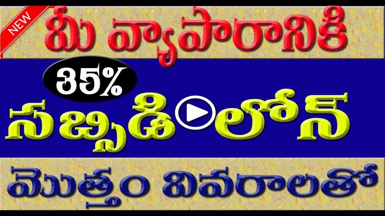 PMEGP LOAN with 35% aid for your service in telugu|ssi|little scale markets|VIDEO TRENDZ thumbnail
