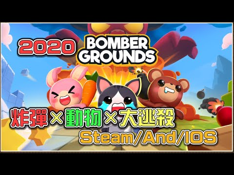 炸彈×動物×大逃殺!Steam免費玩《Bombergrounds: Battle Royale》