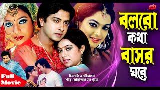 BOLBO KOTHA BASHOR GHORE ( বলবো কথা বাসর ঘরে ) | Shakib Khan | Shabnur&Shahara | Full Movie